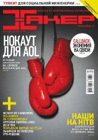 Обложка журнала Хакер