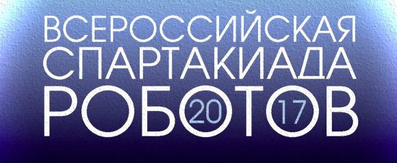 Всероссийская Спартакиада Роботов 2017